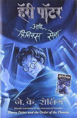 (Harry Potter Ani Phoenix Senaa, Part-5) (Marathi Edition)