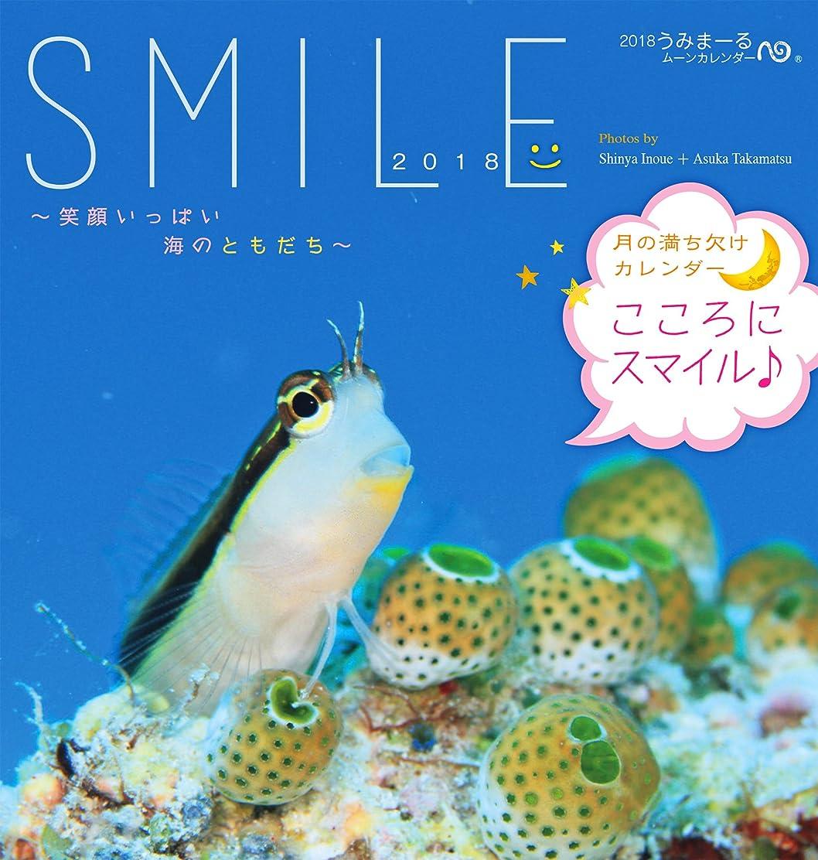 感謝している休暇余剰2018うみまーるミニムーンカレンダー `Smile?笑顔いっぱい海のともだち' (月の満ち欠け)