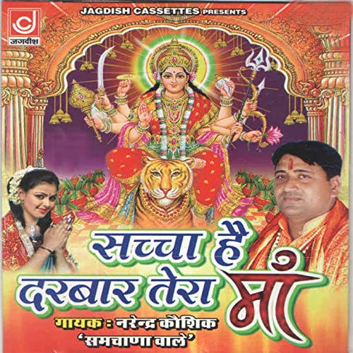 Sacha Hai Darbar Tera Maa By Narender Kaushik Samchana Wale On Amazon Music Amazon Com