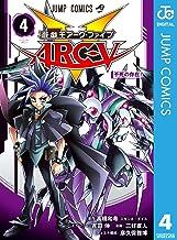 表紙: 遊☆戯☆王ARC-V 4 (ジャンプコミックスDIGITAL) | 高橋和希 スタジオ・ダイス