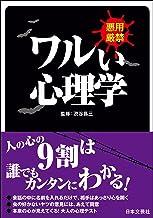 表紙: ワルい心理学 | 渋谷昌三