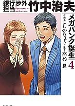 銀行渉外担当 竹中治夫 メガバンク誕生編(4) (週刊現代コミックス)