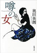 表紙: 噂の女(新潮文庫)   奥田 英朗
