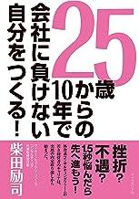 表紙: 25歳からの10年で会社に負けない自分をつくる! | 柴田 励司