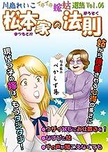 川島れいこ イキイキ嫁姑選集 Vol.06 松本家の法則