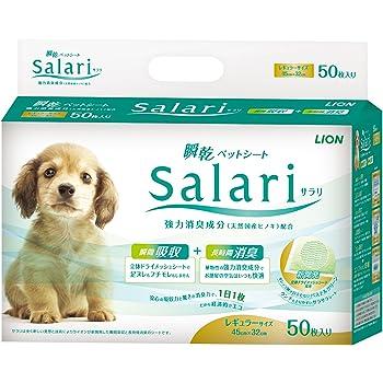 ライオン (LION) サラリ(Salari) 瞬乾ペットシートサラリ 50枚