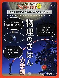 Newtonライト『物理のきほん 力学編』 (ニュートンムック)