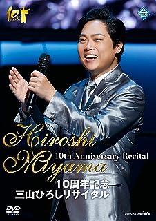 10周年記念 三山ひろしリサイタル [DVD]