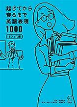 表紙: [音声DL付]起きてから寝るまで英語表現1000 オフィス編 起きてから寝るまでシリーズ | 荒井 貴和
