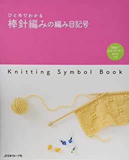 ひとめでわかる棒針編みの編み目記号