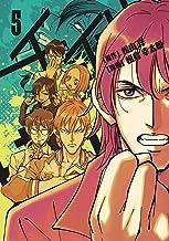 表紙: チェイサーゲーム(5) | 松山洋