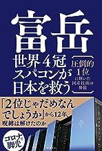 富岳 世界4冠スパコンが日本を救う 圧倒的1位に輝いた国産技術の神髄