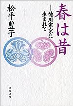 表紙: 春は昔 ──徳川宗家に生まれて | 松平 豊子