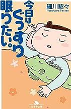 表紙: 今日はぐっすり眠りたい。 (幻冬舎文庫) | 細川貂々