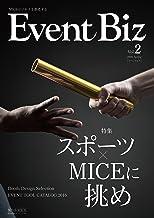 EventBiz(イベントビズ) vol.2 (特集スポーツ×MICEに挑め/2015ブースデザインセレクション)
