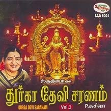 Durga Saranam (Language: Tamil)