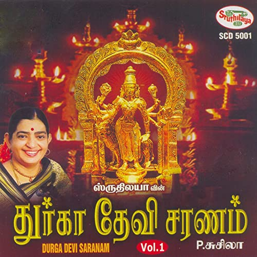 matha jaya om lalithambikai mp3 song
