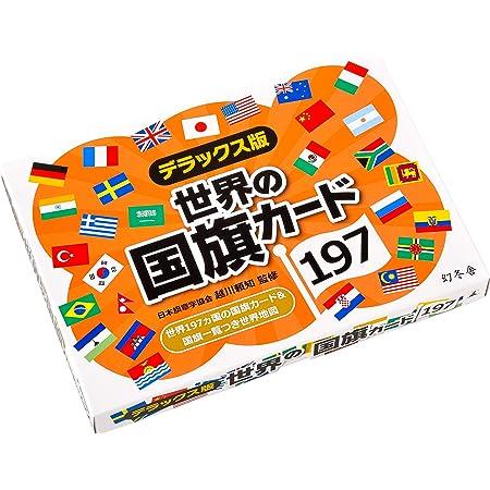 幻冬舎(Gentosha) デラックス版 世界の国旗カード197