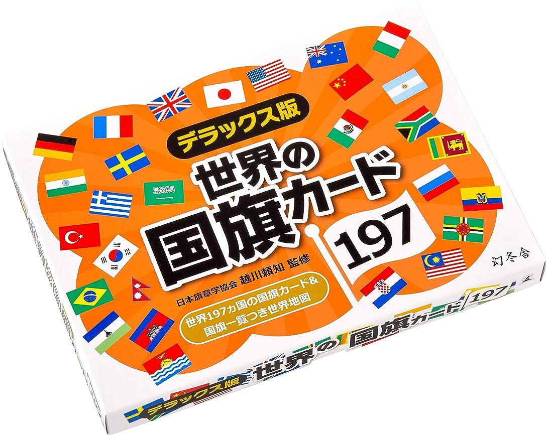 手順エチケット残り物デラックス版 世界の国旗カード197