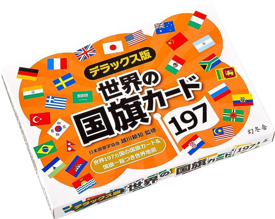 スキニーカート毒液デラックス版 世界の国旗カード197