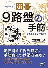 表紙: 一問一答! 囲碁・9路盤の手筋 ~基本定石からヨセまで~ (囲碁人ブックス) | 芝野 龍之介