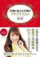 表紙: 29歳に見える55歳のプチプラコスメ   奥田千鶴