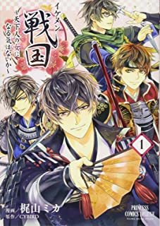 Ikemen Sengoku Vol.1 [Japanese Edition]