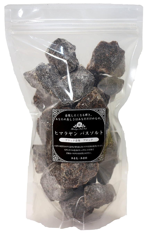 階段骨レンチヒマラヤンバスソルト 岩塩ブラック ブロック 1.2㎏
