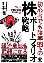 表紙: 初心者でも勝率99%の株ポートフォリオ戦略 | 山本潤