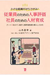 従業員のための人事評価・社長のための人材育成 (パート3名のパン屋が人事評価制度を導入してみた) 単行本