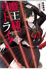 魔王様、リトライ!【完全版】 : 7 (Mノベルス) Kindle版