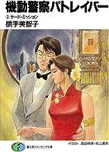 表紙: 機動警察パトレイバー3 サード・ミッション (富士見ファンタジア文庫) | 高田 明美