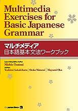 表紙: Multimedia Exercises for Basic Japanese Grammar マルチメディア日本語基本文法ワークブック | 筒井通雄