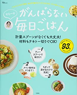 ヤミーのがんばらない毎日ごはん (TJMOOK)