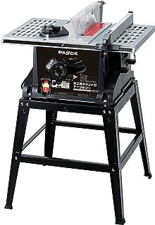 パオック(PAOCK) 木工用スタンド付テーブルソー TBS-255PA