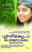 பள்ளிக்கூடம் போகாமலே (Tamil Edition) | PALLIKOODAM POGAMALE: My Unskooled Year