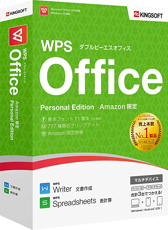幼児抽出住む【Amazon.co.jp限定】WPS Office Personal Edition(シリアルコード版)