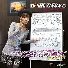 ファルコムjdkバンドディーバ小寺可南子のファルコムソングスの歌い方DVDビデオ