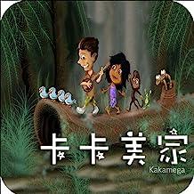 Kakamega: The Rainforest Story (Chinese Edition)