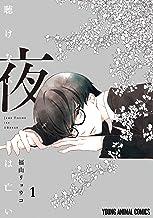 表紙: 聴けない夜は亡い 1 (ヤングアニマルコミックス) | 福山リョウコ