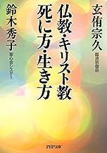 表紙: 仏教・キリスト教 死に方・生き方 (PHP文庫) | 玄侑 宗久