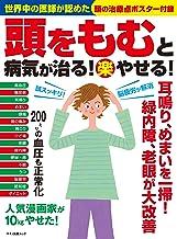 表紙: 頭をもむと病気が治る!(楽)やせる! | 企画編集部