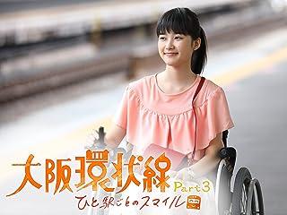 大阪環状線 ひと駅ごとのスマイル