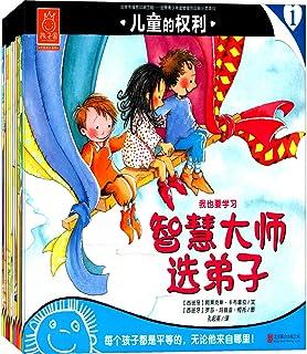 孩子国优秀成长系列:儿童的权利(套装共10册)