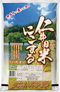 【精米】高知県産 白米 仁井田米にこまる 5kg 令和元年産