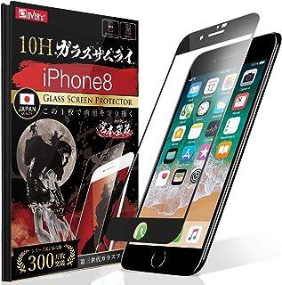 【ガラスザムライ】(日本品質) iPhone 8 ガラスフィルム [ 2.5D全面保護 ] 強化ガラス 保護フィルム [ 最新技術Oシェイプ ] [ 最強硬度10H ] (らくらくクリップ付き) OVER's 54-3d-bk