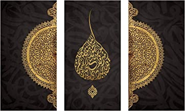 Islamic wall Art from Ewan, printed on canvas , hidden wooden frame, Set 3 pieces total size 100x100
