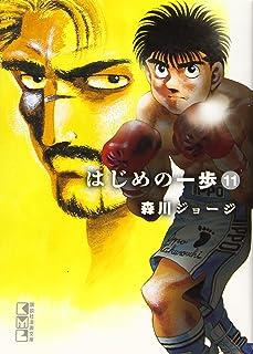 はじめの一歩(11) (講談社漫画文庫)