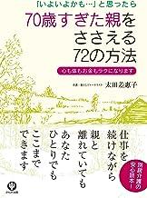 表紙: 70歳すぎた親をささえる72の方法   太田差惠子