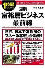 表紙: 図解 富裕層ビジネス 最前線 (中経出版) | 小林昇太郎